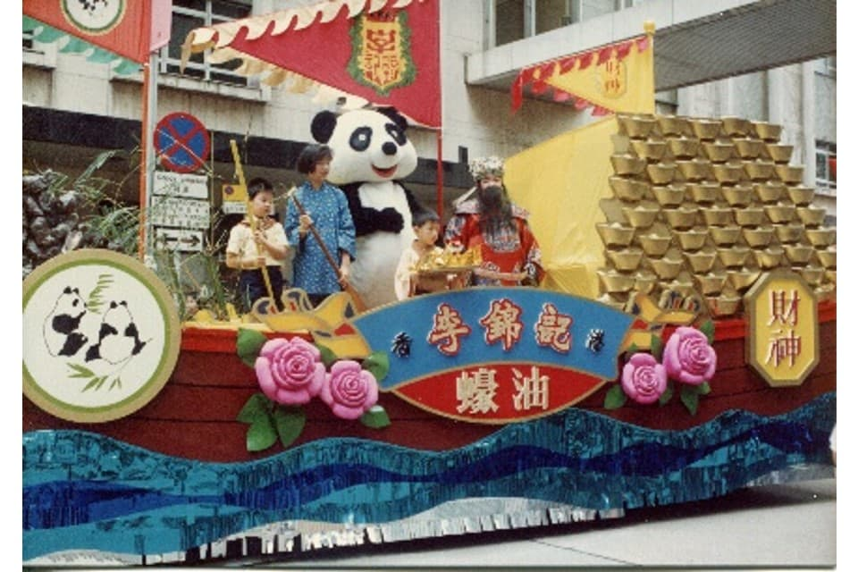 "Lee Kum Kee participating in the 1987 ""Hong Kong Food Festival"""