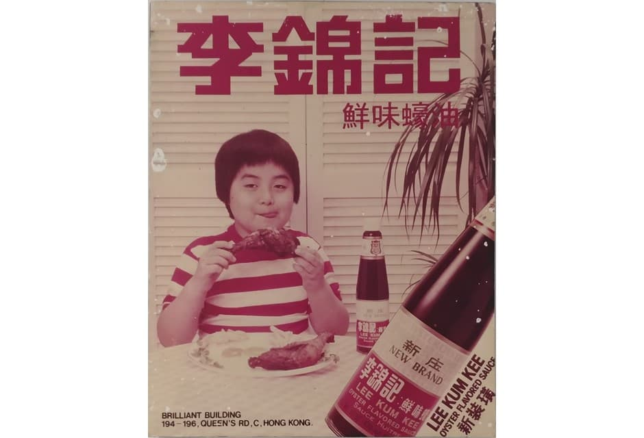 Photographic poster promoting Lee Kum Kee oyster sauce in wooden frame