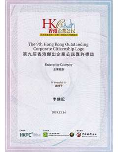 Hong Kong Productivity Council and Committee on the Promotion of Civil Education