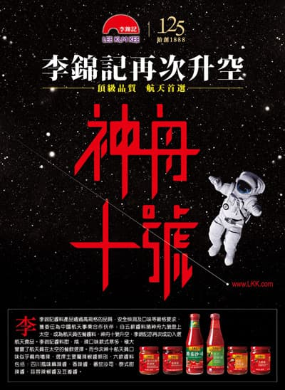 Lee Kum Kee Sauces Ventured into Space Again