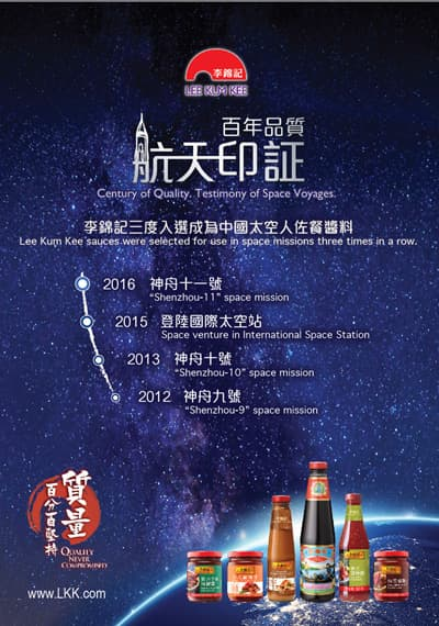 Lee Kum Kee Sauces Ventured into Space for the Fourth Time