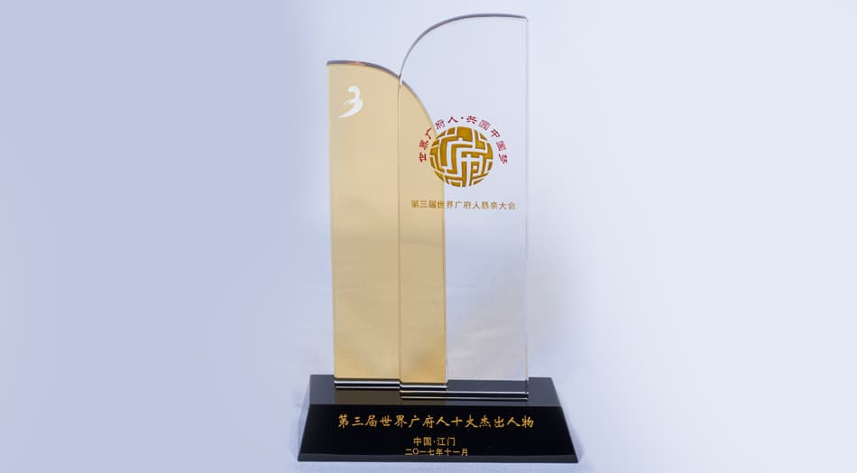 "Mr. Lee Man Tat was selected as the ""Global Top Ten Outstanding Cantonese"" at the 3rd Global Conference of the Cantonese"