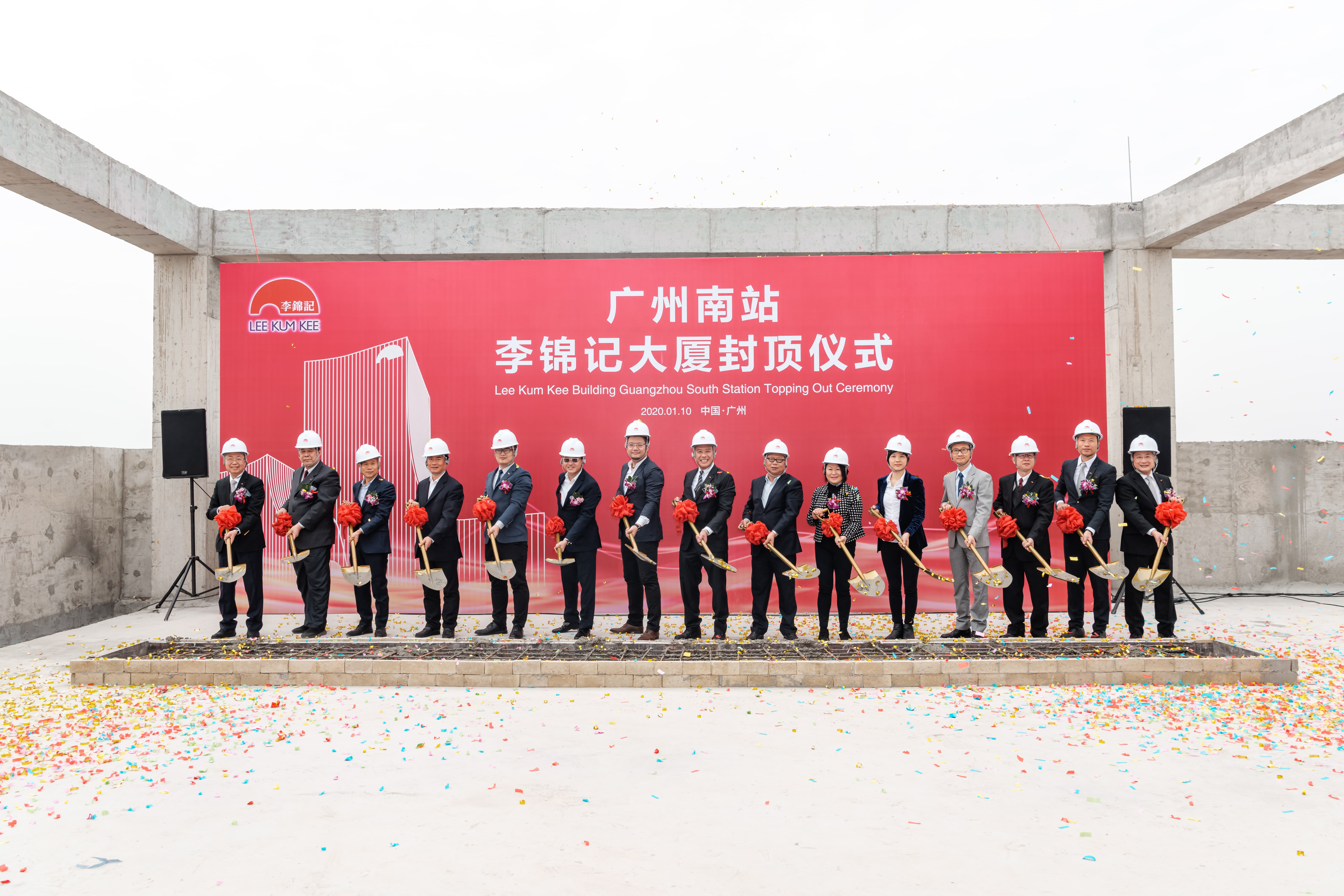 Lee Kum Kee Building Guangzhou South Station Topping Out Ceremony
