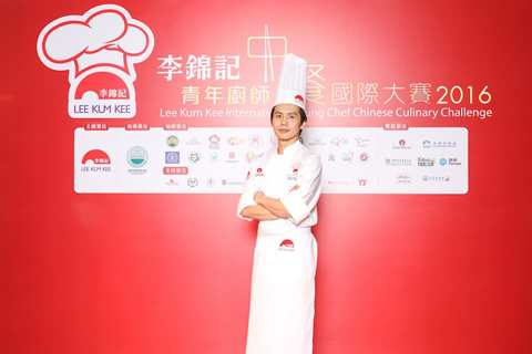 "The Lee Kum Kee International Young Chef Chinese Culinary Challenge 2016 Gold Award, ""Most Creative Award"" and ""Best Sauce Combination Award"" go to Yuen Ho-sing (Hong Kong) with the winning dish 'Magician's Hat-trick'."