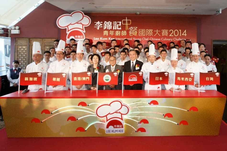"Mr. Lee Man Tat, Group Chairman of Lee Kum Kee (middle), Mr. Charlie Lee, Chairman and CEO of Lee Kum Kee Sauce Group (fourth right), together with representatives of the event, co-organisers and regional master chefs, officiated at the opening ceremony of the ""Lee Kum Kee International Young Chef Chinese Culinary Challenge Final""."