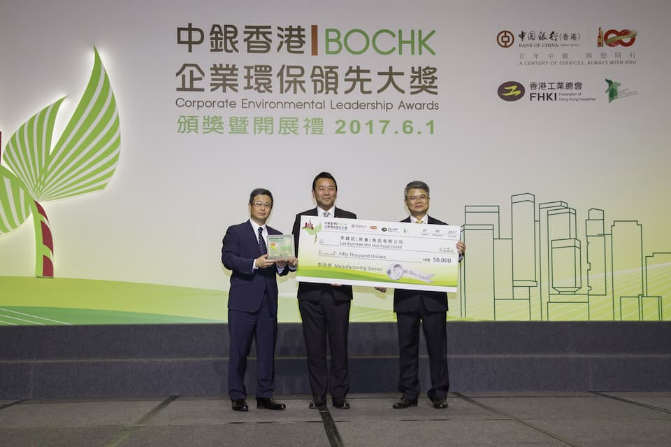 "Lee Kum Kee received the Silver Award in Manufacturing Sector of ""BOCHK Corporate Environmental Leadership Awards"" at the award presentation ceremony held on 1st June 2017."