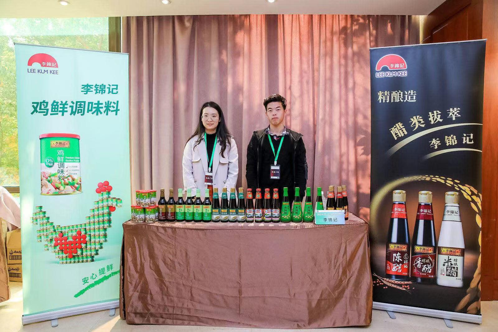 2019 China (Shanghai) Food Industry and Security Development Forum
